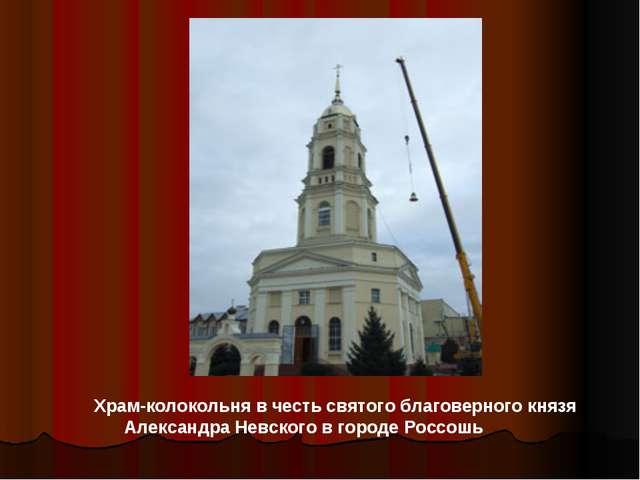 Храм-колокольня в честь святого благоверного князя Александра Невского в горо...