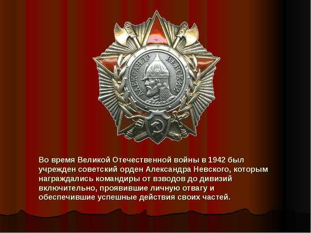 Во время Великой Отечественной войны в 1942 был учрежден советский орден Алек...