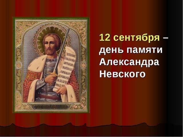 12 сентября – день памяти Александра Невского