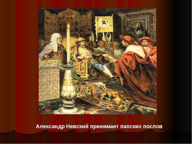 Александр Невский принимает папских послов