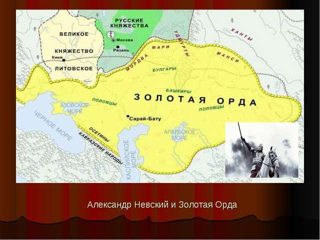 Александр Невский и Золотая Орда