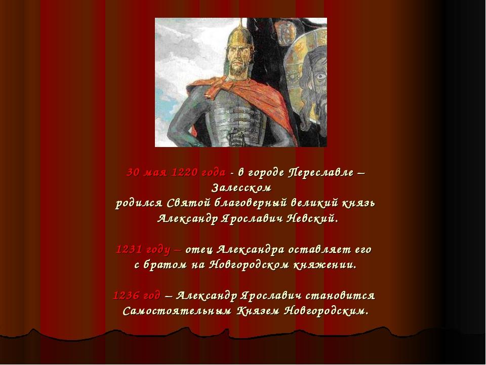 30 мая 1220 года - в городе Переславле – Залесском родился Святой благоверный...