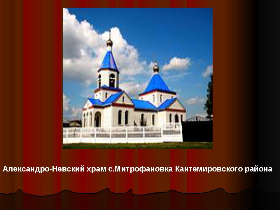 Александро-Невский храм с.Митрофановка Кантемировского района