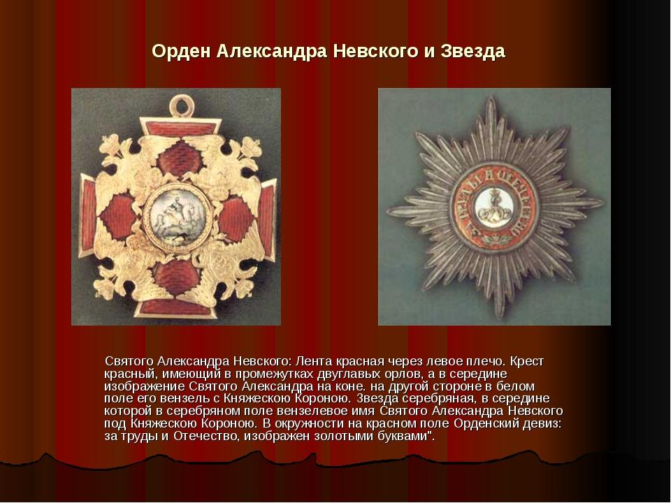 Орден Александра Невского и Звезда Святого Александра Невского: Лента красная...
