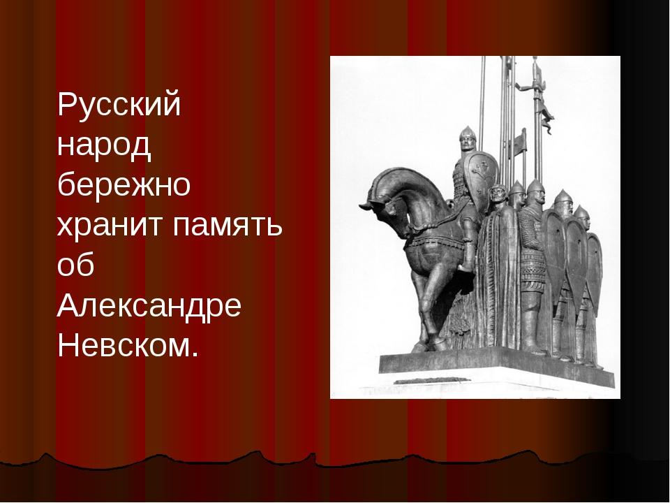 Русский народ бережно хранит память об Александре Невском.