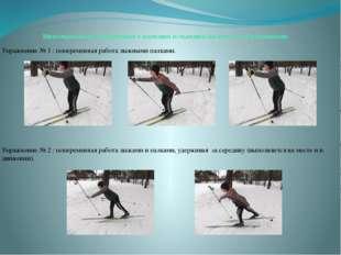 Имитационные упражнения с палками и лыжами на месте и в движеннии. Упражнени