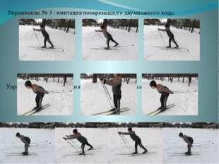 Упражнение № 3 : имитация попеременного двухшажного хода. Упражнение № 4 : и