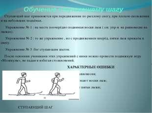 Обучение ступающему шагу Ступающий шаг применяется при передвижении по рыхлом
