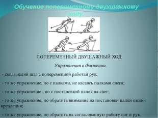 Обучение попеременному двухшажному ходу. ПОПЕРЕМЕННЫЙ ДВУШАЖНЫЙ ХОД Упражнени