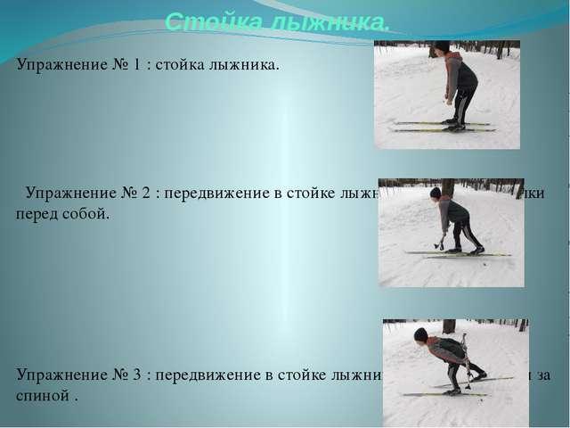 Стойка лыжника. Упражнение № 1 : стойка лыжника. Упражнение № 2 : передвижени...