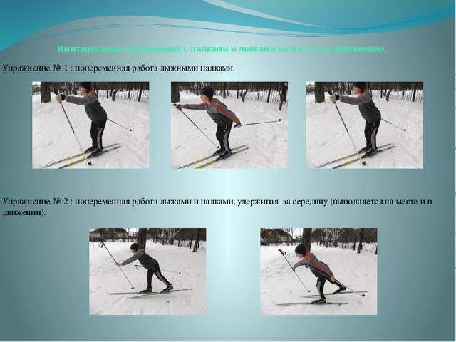 Имитационные упражнения с палками и лыжами на месте и в движеннии. Упражнени...