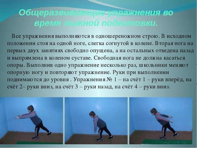 Общеразвивающие упражнения во время лыжной подготовки. Все упражнения выполня...