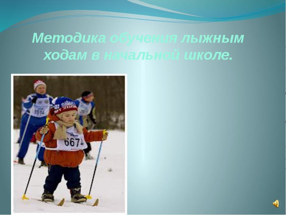 Методика обучения лыжным ходам в начальной школе.