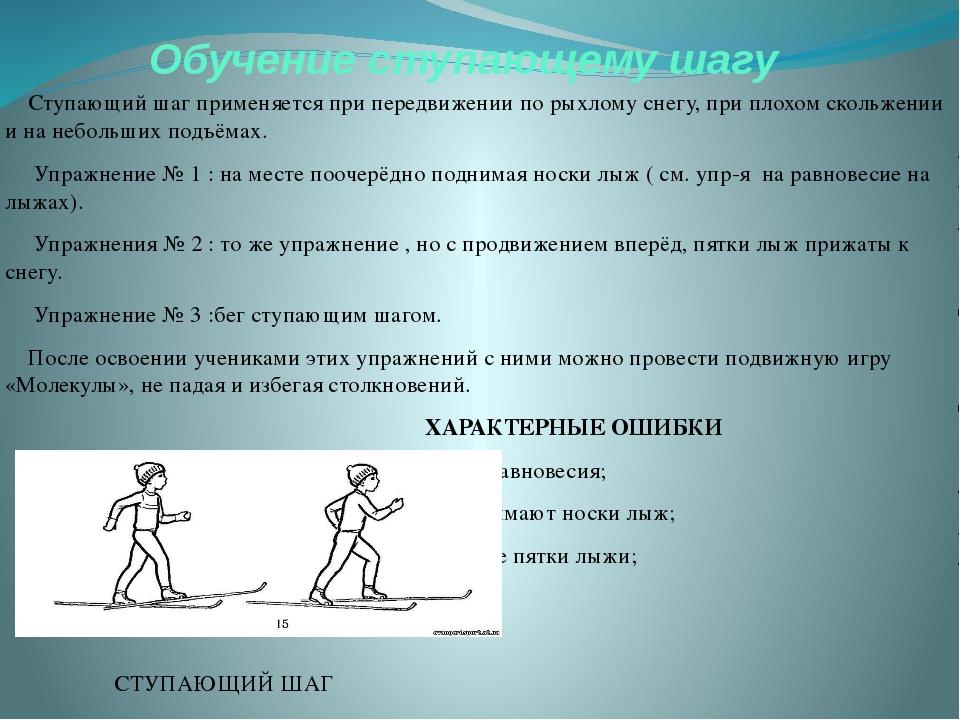 Обучение ступающему шагу Ступающий шаг применяется при передвижении по рыхлом...