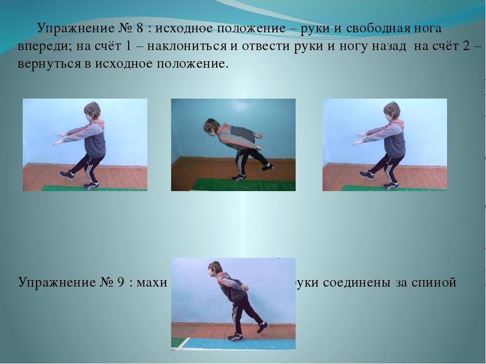 Упражнение № 8 : исходное положение – руки и свободная нога впереди; на счёт...