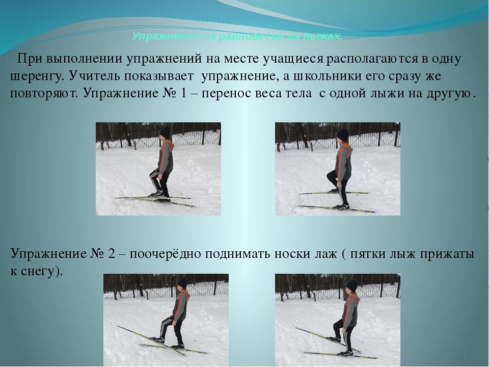 Упражнения на равновесие на лыжах. При выполнении упражнений на месте учащие...