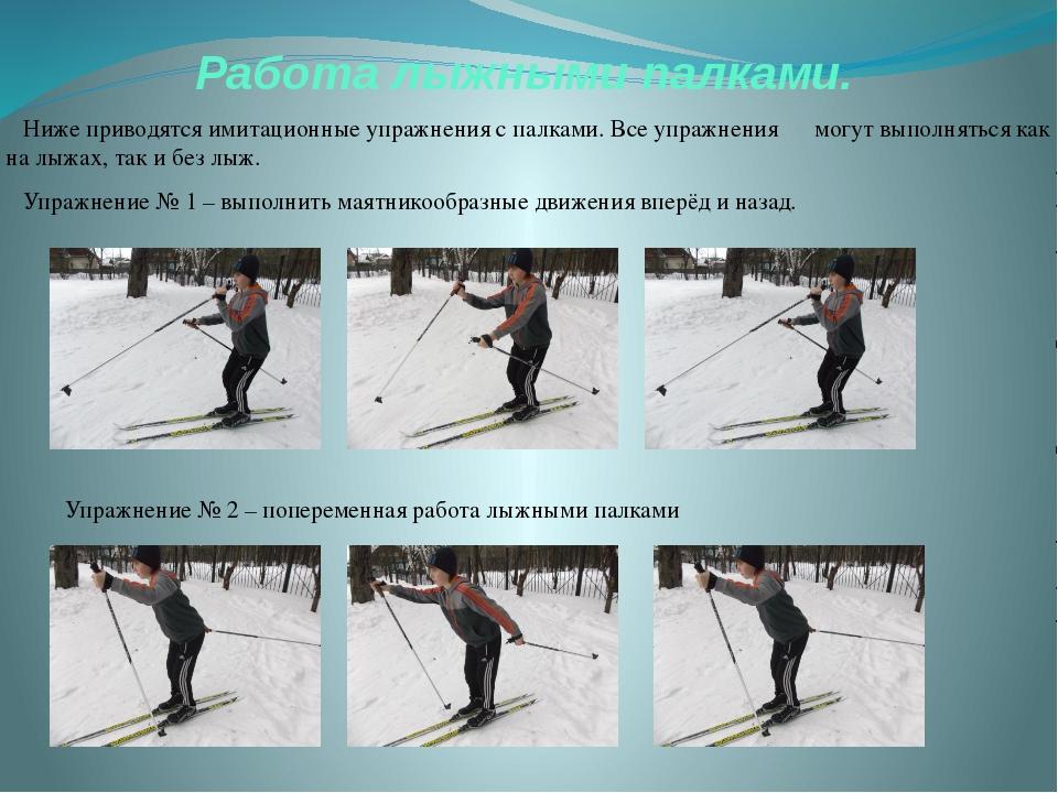 Работа лыжными палками. Ниже приводятся имитационные упражнения с палками. Вс...
