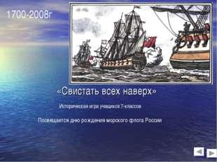 «Свистать всех наверх» Посвящается дню рождения морского флота России Историч