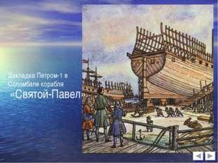 «Святой-Павел» Закладка Петром-1 в Соломбале корабля