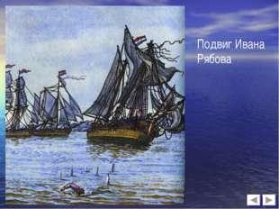 Подвиг Ивана Рябова