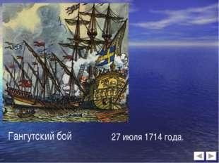 Гангутский бой 27 июля 1714 года.