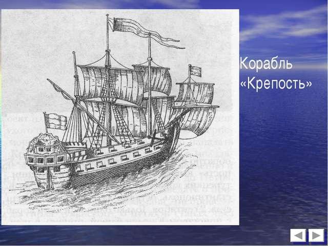 Корабль «Крепость»