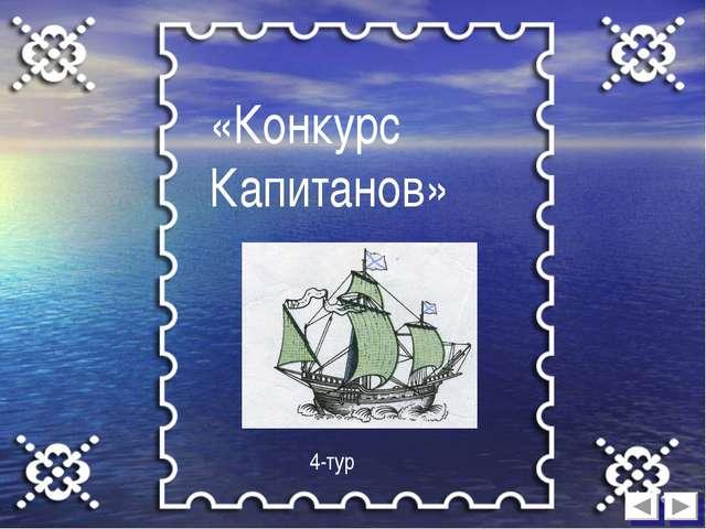 «Конкурс Капитанов» 4-тур