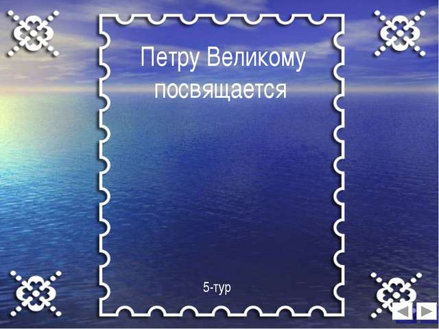 Петру Великому посвящается 5-тур