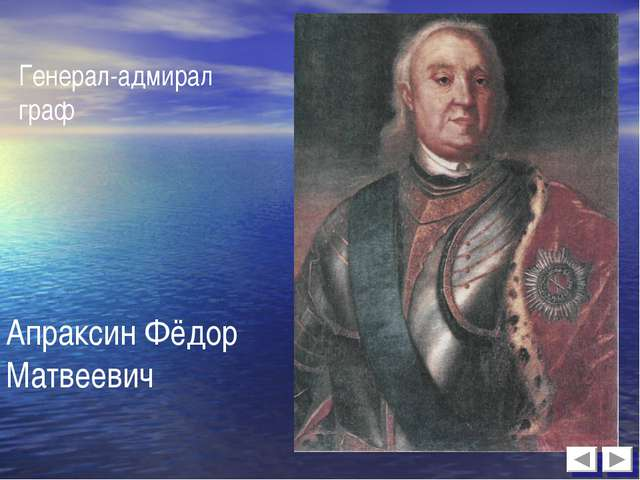 Апраксин Фёдор Матвеевич Генерал-адмирал граф