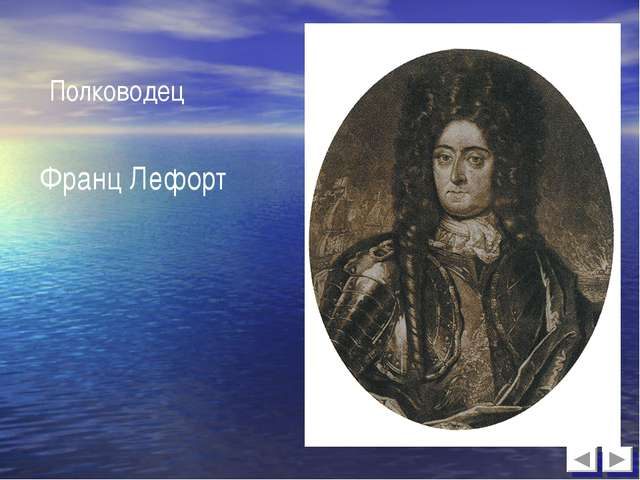 Франц Лефорт Полководец