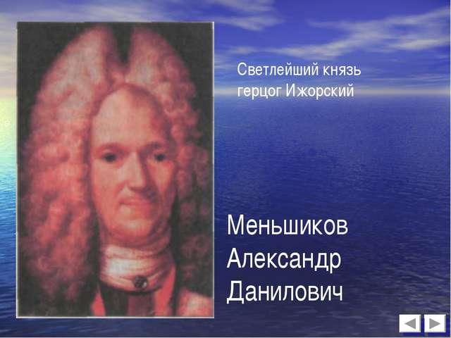 В Меньшиков Александр Данилович Светлейший князь герцог Ижорский