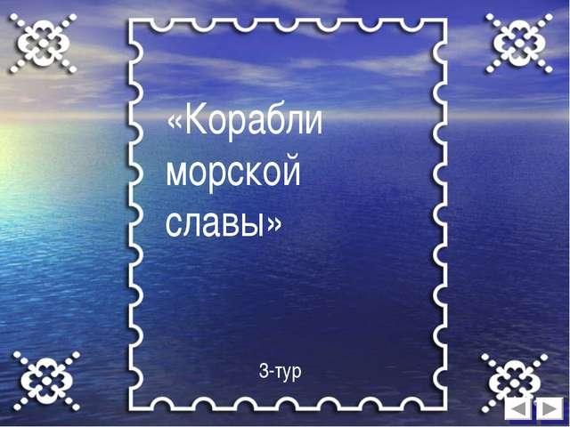«Корабли морской славы» 3-тур