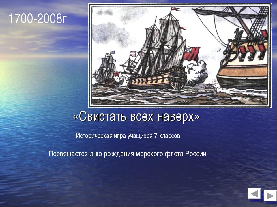 «Свистать всех наверх» Посвящается дню рождения морского флота России Историч...