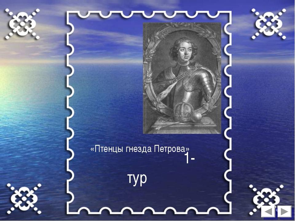 «Птенцы гнезда Петрова» 1-тур