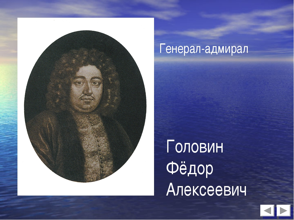 Головин Фёдор Алексеевич Генерал-адмирал