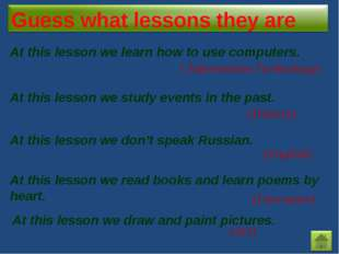 At this lesson we learn how to use computers. ( Information Technology) At th