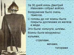 За 30 дней князь Дмитрий Иванович собрал войско. Вооружение было очень тяжёло