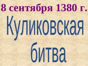 8 сентября 1380 г.