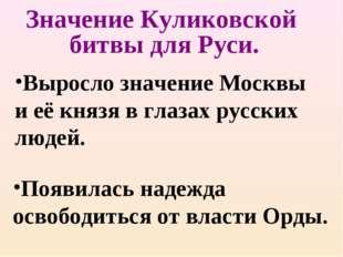 Значение Куликовской битвы для Руси. Выросло значение Москвы и её князя в гла