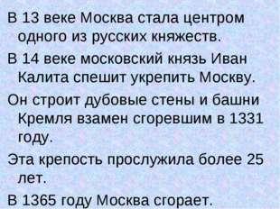 В 13 веке Москва стала центром одного из русских княжеств. В 14 веке московск