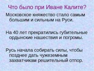 Что было при Иване Калите? Московское княжество стало самым большим и сильным