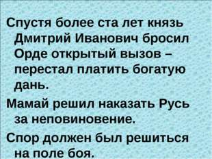 Спустя более ста лет князь Дмитрий Иванович бросил Орде открытый вызов – пере