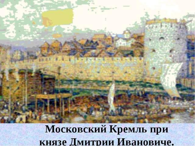 Московский Кремль при князе Дмитрии Ивановиче.