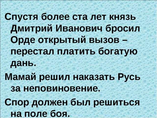 Спустя более ста лет князь Дмитрий Иванович бросил Орде открытый вызов – пере...