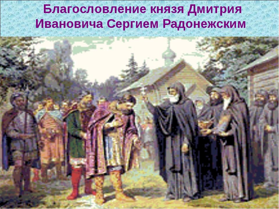 Благословление князя Дмитрия Ивановича Сергием Радонежским