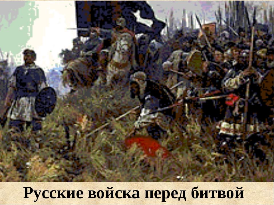 Русские войска перед битвой