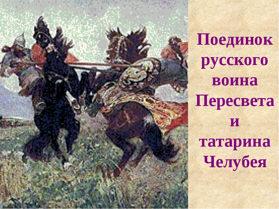 Поединок русского воина Пересвета и татаринаЧелубея