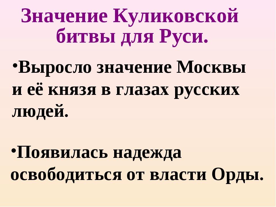 Значение Куликовской битвы для Руси. Выросло значение Москвы и её князя в гла...
