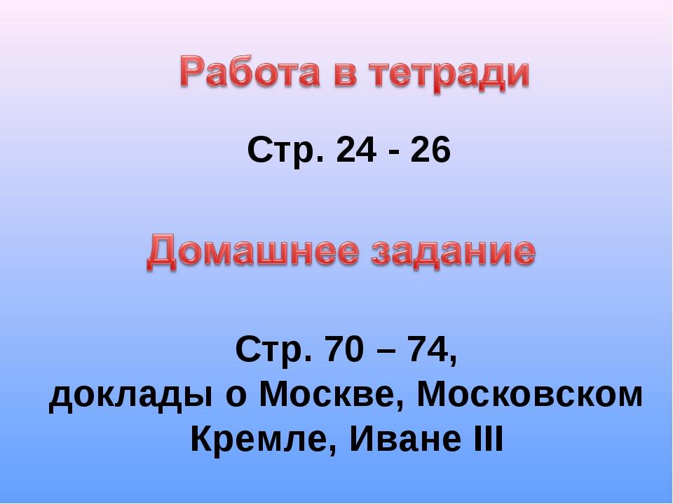 Стр. 24 - 26 Стр. 70 – 74, доклады о Москве, Московском Кремле, Иване III