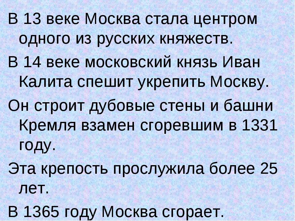 В 13 веке Москва стала центром одного из русских княжеств. В 14 веке московск...